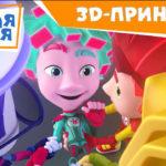 Фиксики — Новенькие — 3D-принтер