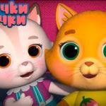Кошечки-собачки — Печенье для уточек (4 серия)