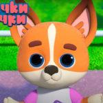 Кошечки-собачки — Яма (5 серия)