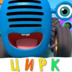 Синий трактор — Цирк да и только