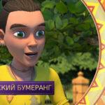 Царевны — Дивногорский бумеранг