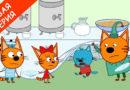 Три кота — Урчащие животы (154 серия)