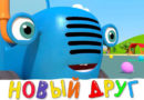 Синий трактор — Новый друг