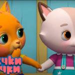 Кошечки-собачки — День города (9 серия)