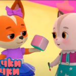 Кошечки-собачки — Новая игра (17 серия)