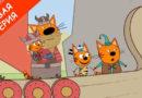 Три кота — Вперед в прошлое (157 серия)