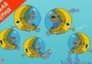Три кота — Желтая подводная лодка (158 серия)