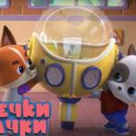 Кошечки-собачки — Поверь в себя (14 серия)