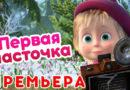 Маша и Медведь — Первая ласточка (82 Серия)