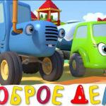 Синий трактор — Доброе дело