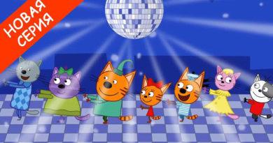 Три кота — Танец Миу Миу (164 серия)