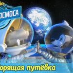 Белка и Стрелка — Тайны космоса — Горящая путевка (11 серия)