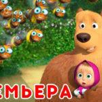 Маша и Медведь — Медовый день (83 Серия)