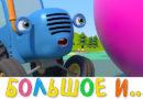Синий трактор — Большой и Маленький