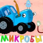 Синий трактор — Микробы