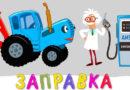 Синий трактор — Заправка