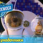 Белка и Стрелка — Тайны космоса — Лунодачники (18 серия)