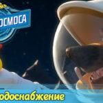 Белка и Стрелка — Тайны космоса — Водоснабжение (17 серия)
