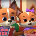Кошечки-собачки — Помощники (19 серия)