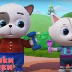 Кошечки-собачки — Суперняни (22 серия)