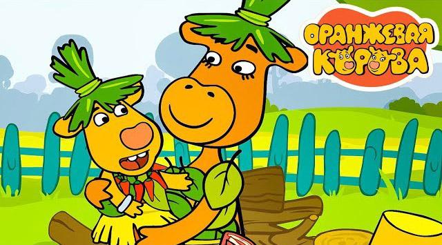 Оранжевая Корова — Дикий праздник