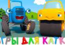 Синий трактор — Игры для друга