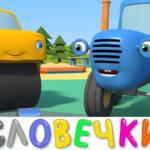 Синий трактор — Весёлые словечки