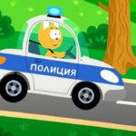 Котенок и волшебный гараж – Полицейская машина