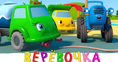 Синий трактор — Верёвочка