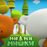 Ми-ми-мишки — Эстафета (Серия 185)