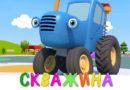 Синий трактор — Скважина