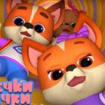 Кошечки-собачки — Яблочный день (28 серия)