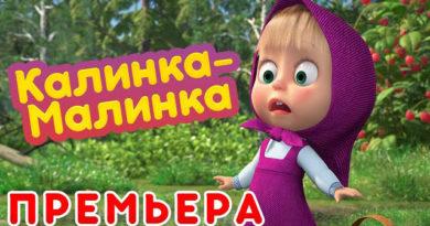 Маша и Медведь — Калинка-Малинка (87 Серия)