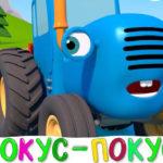 Синий трактор — Фокус покус