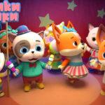 Кошечки-собачки — Цирк (35 серия)
