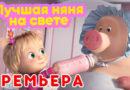 Маша и Медведь — Лучшая няня на свете (90 Серия)