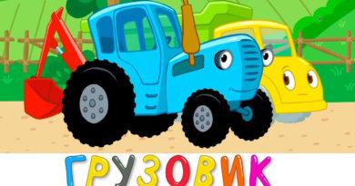 Синий трактор — Грузовик