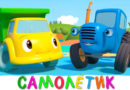 Синий трактор — Мультик про Грузовик Самолёт