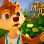 Тайны Медовой Долины — Побег абрикоса