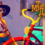 Тайны Медовой Долины — Похитители велосипедов