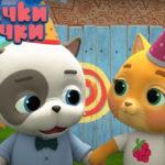 Кошечки-собачки — Двойной день рождения (41 серия)