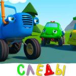Синий трактор — Гвоздь в колесе или Странные следы