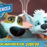 Белка и Стрелка — Тайны космоса — Космическая угроза (26 серия)