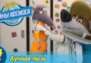 Белка и Стрелка — Тайны космоса — Лунная пыль (24 серия)