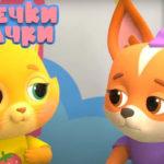 Кошечки-собачки — Птенчик (42 серия)
