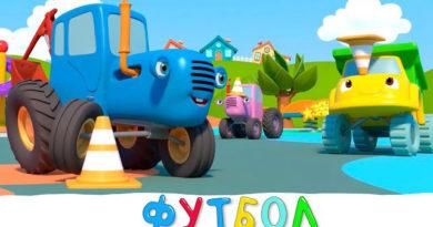 Синий трактор — Футбол