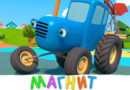 Синий трактор — Магнит
