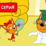 Три кота — Счастливая бабочка (165 серия)