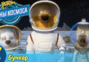 Белка и Стрелка — Тайны космоса — Бункер (27 серия)