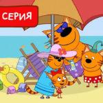 Три кота — Поездка на пляж (166 серия)
